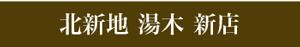 北新地 湯木 新店