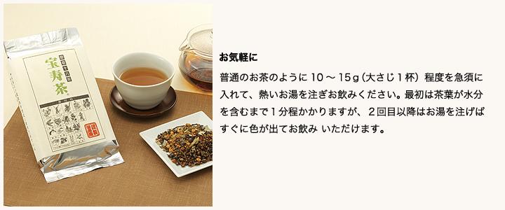 【宝寿茶】【宝寿茶】【送料無料】【健康茶】【ブレンド茶】【ハーブティー】【野草茶】