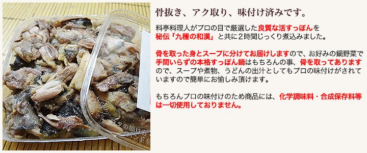 【すっぽん鍋】【すっぽんスープ】