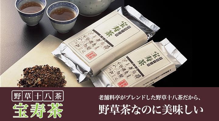 【送料無料】【健康茶】【ダイエット】【花粉症対策】【あす楽対応】【ブレンド茶】【ハーブティー】【野草茶】 【宝寿茶】