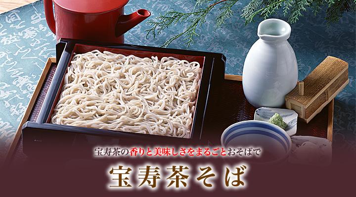 【そば】【蕎麦】【茶そば】【野草茶】 【宝寿茶】【ブレンド茶】【健康茶】【お茶】【日本茶】
