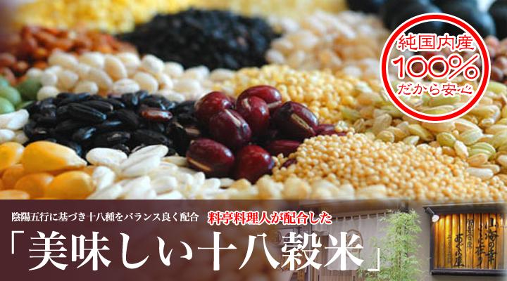 【雑穀】【雑穀米】【国産】【無農薬】