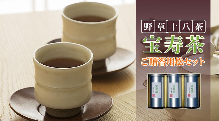 【宝寿茶】【宝寿茶】【健康茶】【ブレンド茶】【ハーブティー】【野草茶】