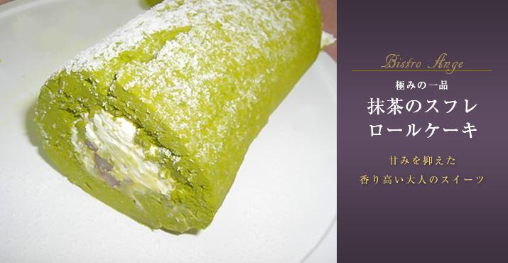 抹茶のスフレロールケーキ
