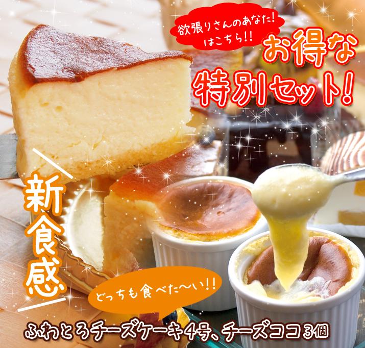 ふわとろチーズケーキ4号 チーズココ3個