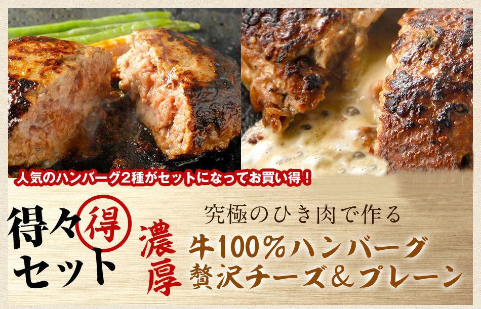 得々セット!!究極のひき肉で作る 濃厚 牛100% ハンバーク 贅沢チーズ&プレーン