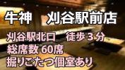 牛神 刈谷駅前店