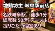 地鶏坊主岐阜駅前店
