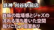 鉄神刈谷駅前店