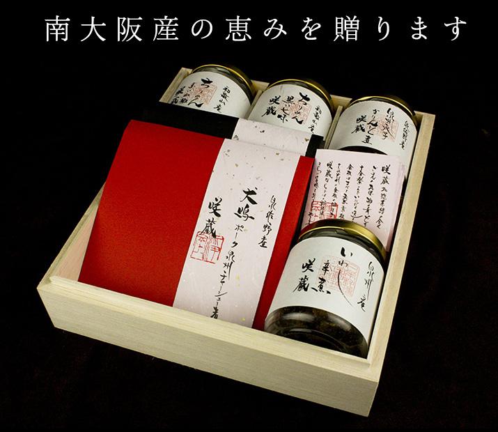 咲蔵特撰 堺・泉州・南河内の恵み