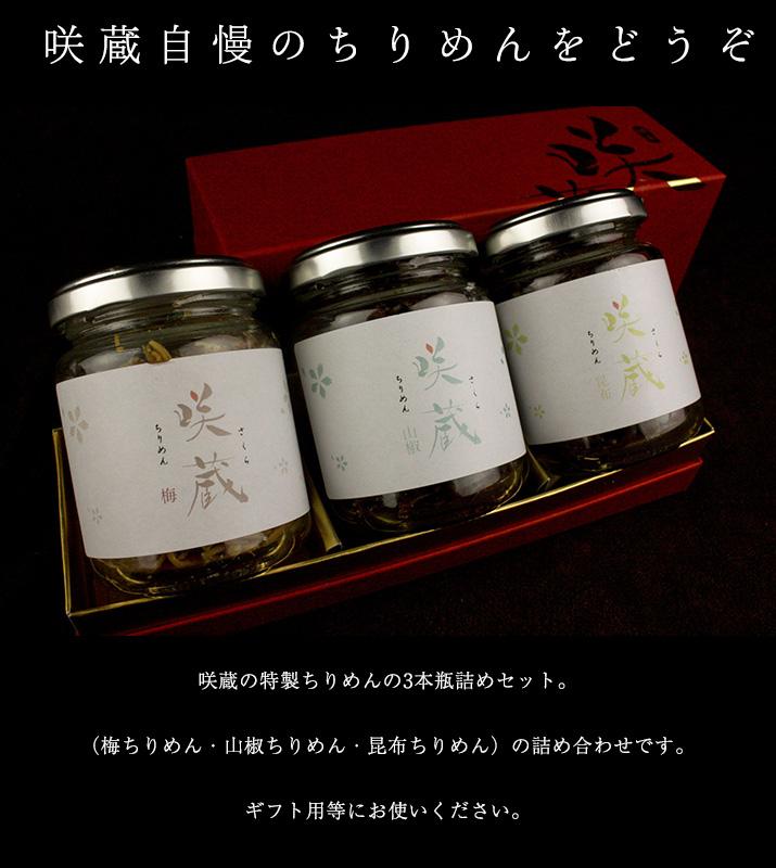 咲蔵特製ちりめん三種瓶詰め合わせ(昆布・梅・山椒)