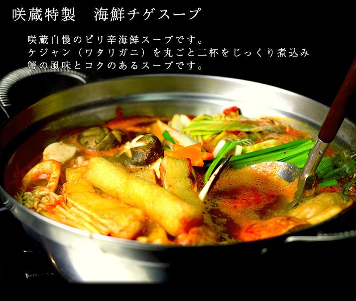 咲蔵特製 海鮮チゲスープ