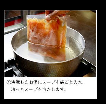 沸騰したお湯にスープを袋ごと入れ、凍ったスープを溶かします。