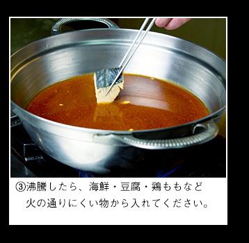 沸騰したら、海鮮・豆腐・鶏ももなど火の通りにくい物から入れてください。