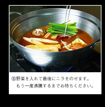 野菜を入れて最後にニラをのせます。もう一度沸騰するまでお待ちください。