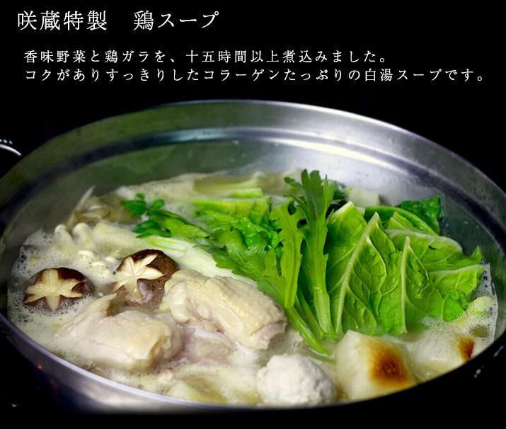 咲蔵特製 鶏スープ