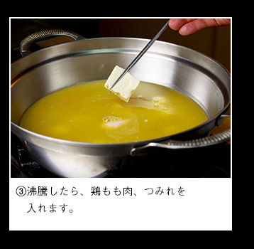 沸騰したら、鶏もも肉、つみれを入れます。