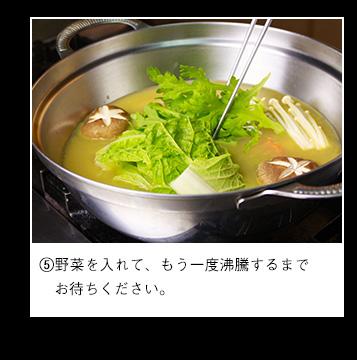 野菜を入れて沸騰するまでお待ちください。