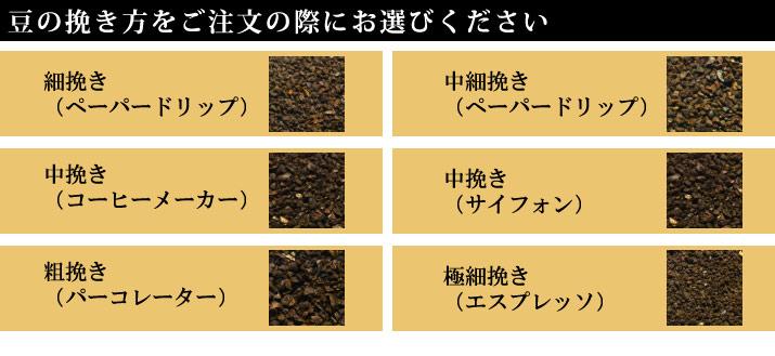 豆の挽き方をご注文の際にお選びください
