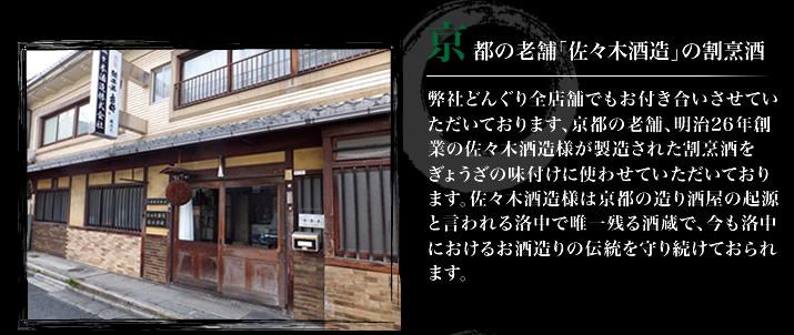 京都の老舗「佐々木酒造」の割烹酒