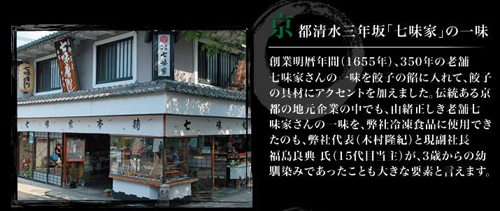 京都清水三年坂「七味家」の一味