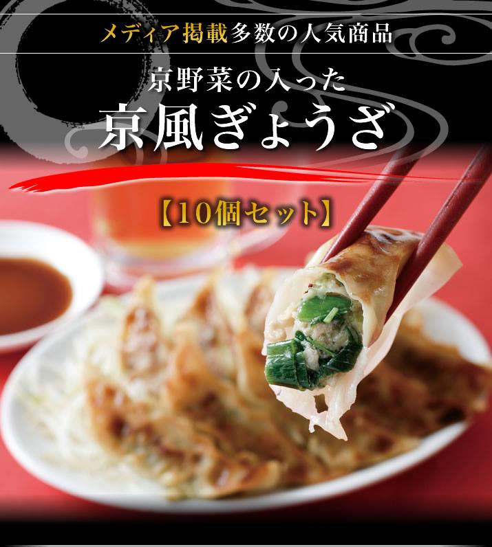 京野菜の入った京風ぎょうざ