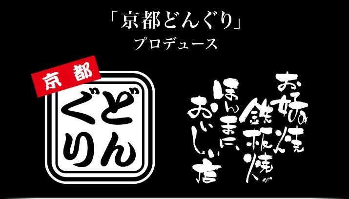 「京都どんぐり」プロデュース
