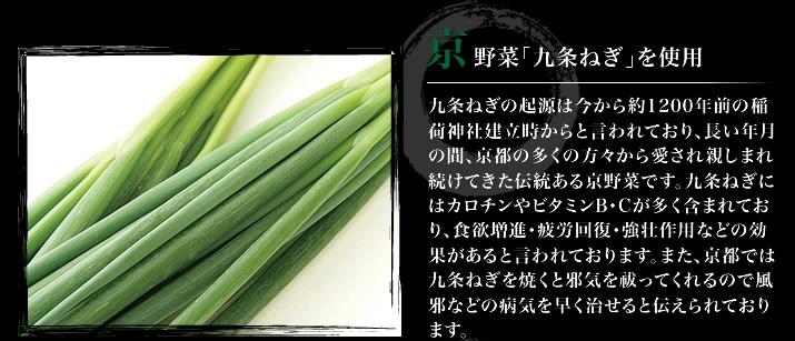 京野菜「九条ねぎ」を使用