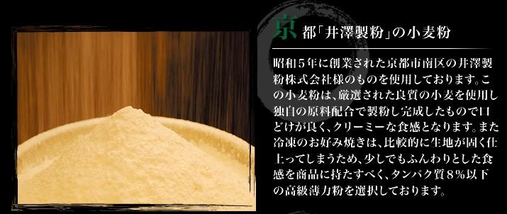 京都「井澤製粉」の小麦粉