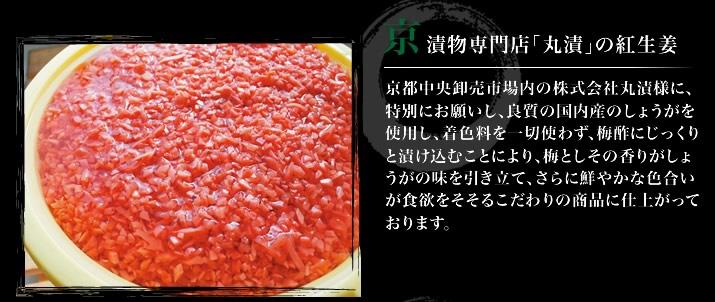 京漬物専門店「丸漬」の紅生姜