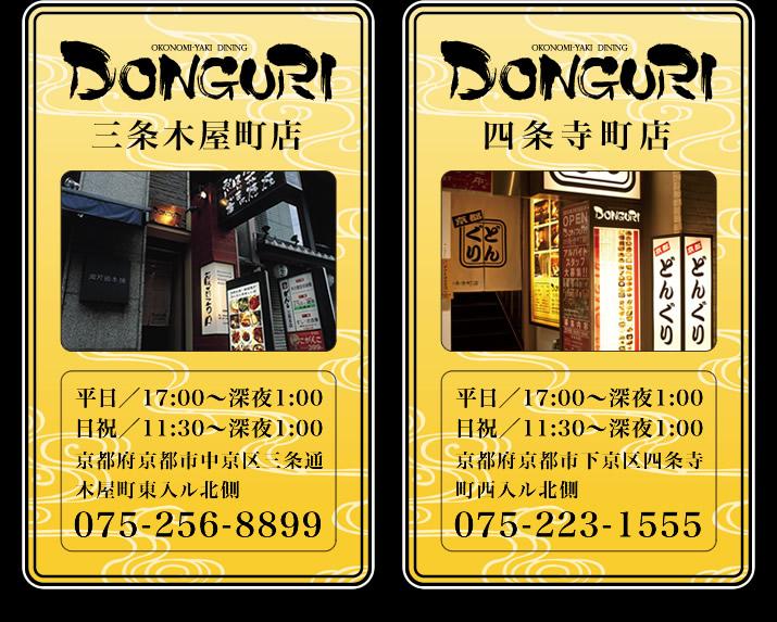 DONGURI店舗情報