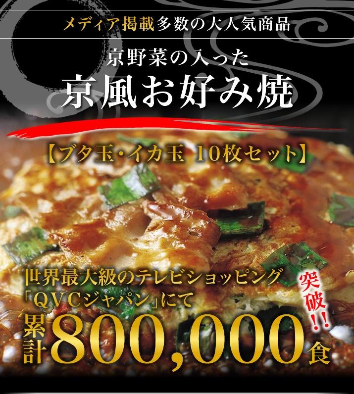 京野菜の入った京風お好み焼