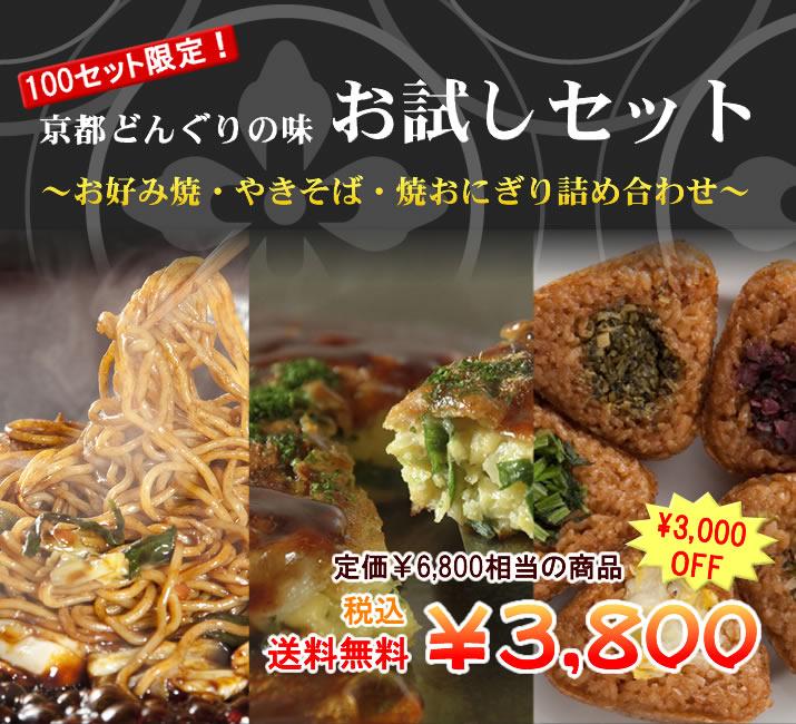 京都どんぐりの味お試しセット