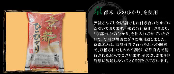 京都米「ひのひかり」を使用
