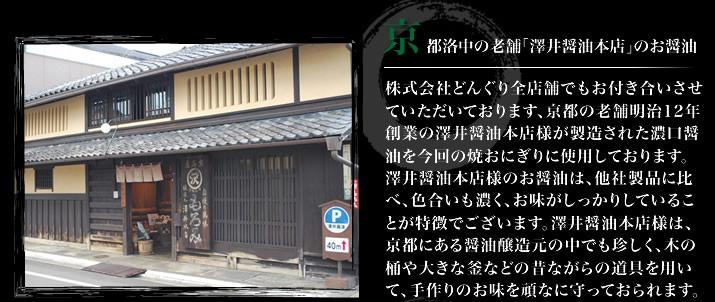 京都洛中の老舗「澤井醤油本店」のお醤油