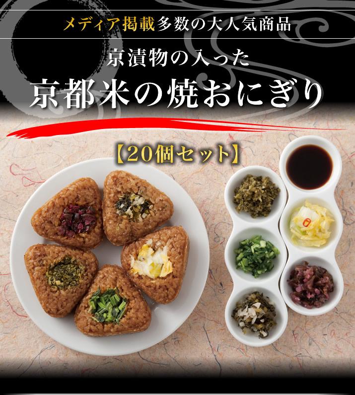 京漬物の入った京都米の焼おにぎり