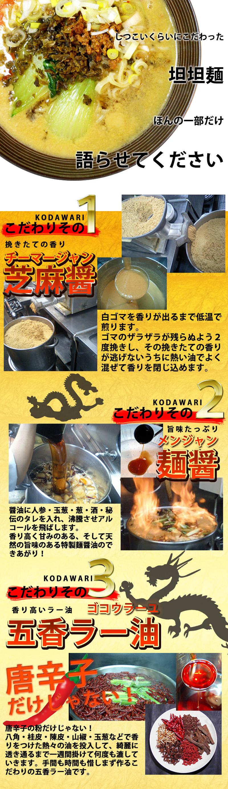 坦々麺専門店 濃厚プレミアム坦々麺