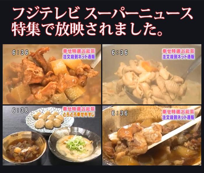 フジテレビ スーパーニュース 特集で鳥益の牛すじ煮込み、豚もつ煮込み、鶏だんごが紹介されました。