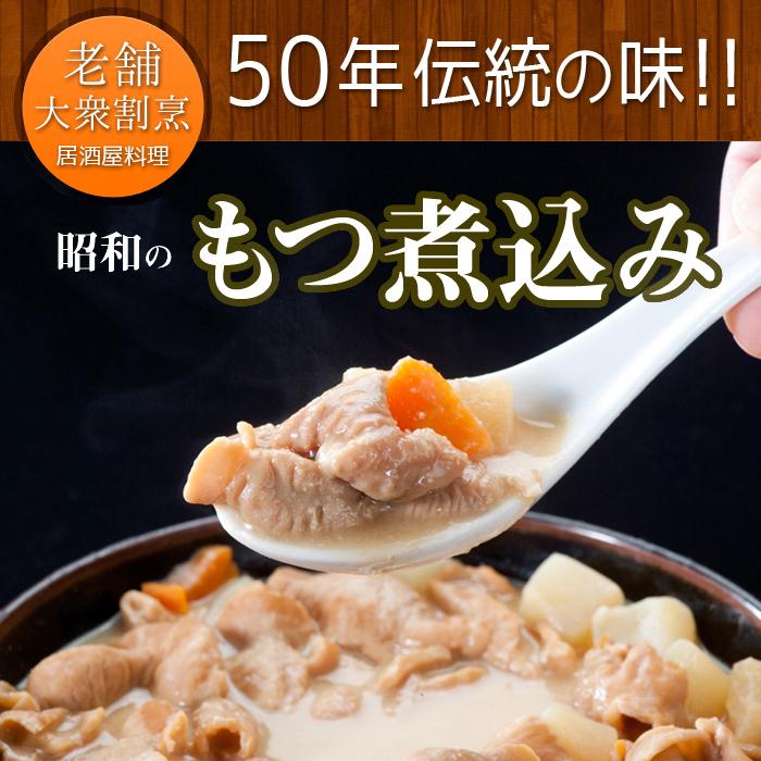 50年 伝統の味