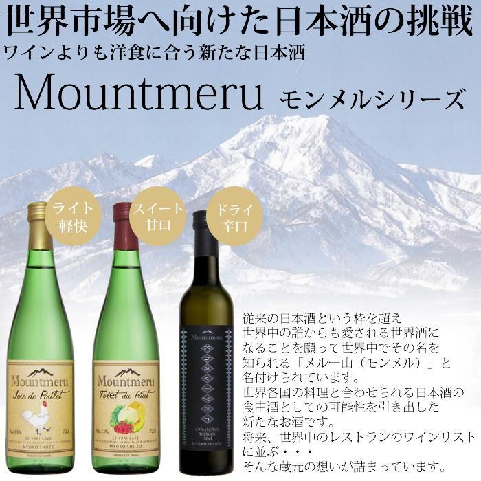 妙高山・モンメルシリーズ