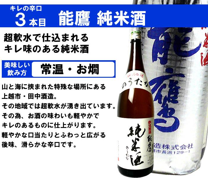 能鷹純米酒