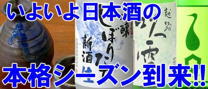 日本酒シーズン到来