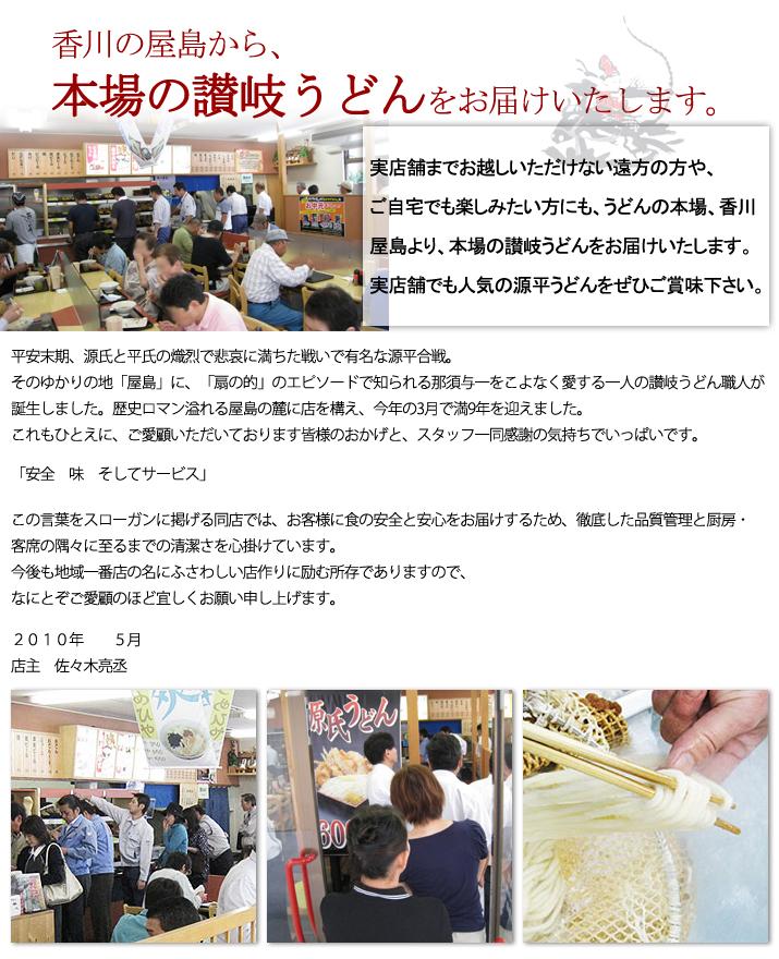 香川の奥島