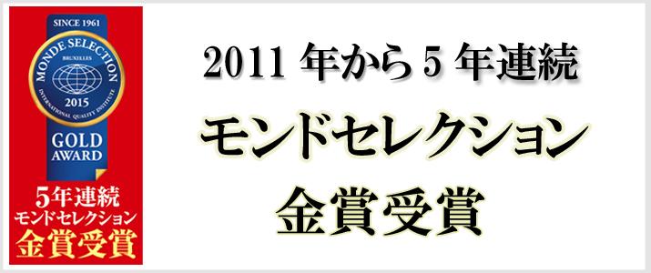 5年連続モンドセレクション金賞受賞