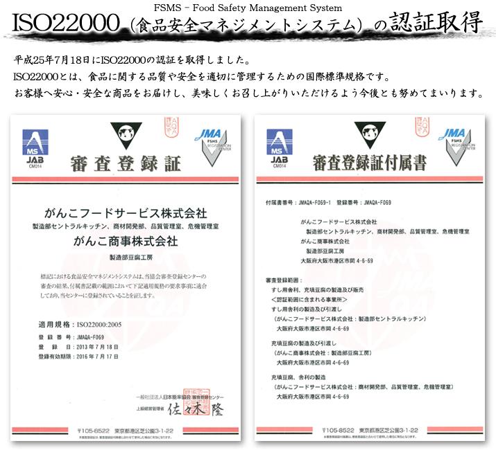 ISO22000食品マネジメントシステム認証取得