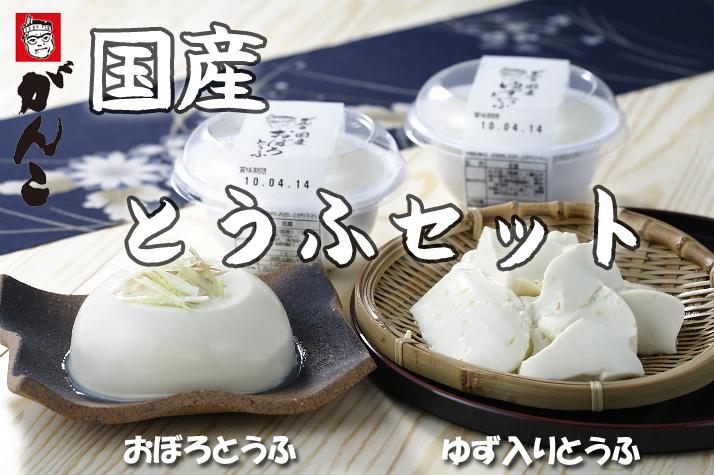 """国産とうふせっと(おぼろ・ゆず)"""""""