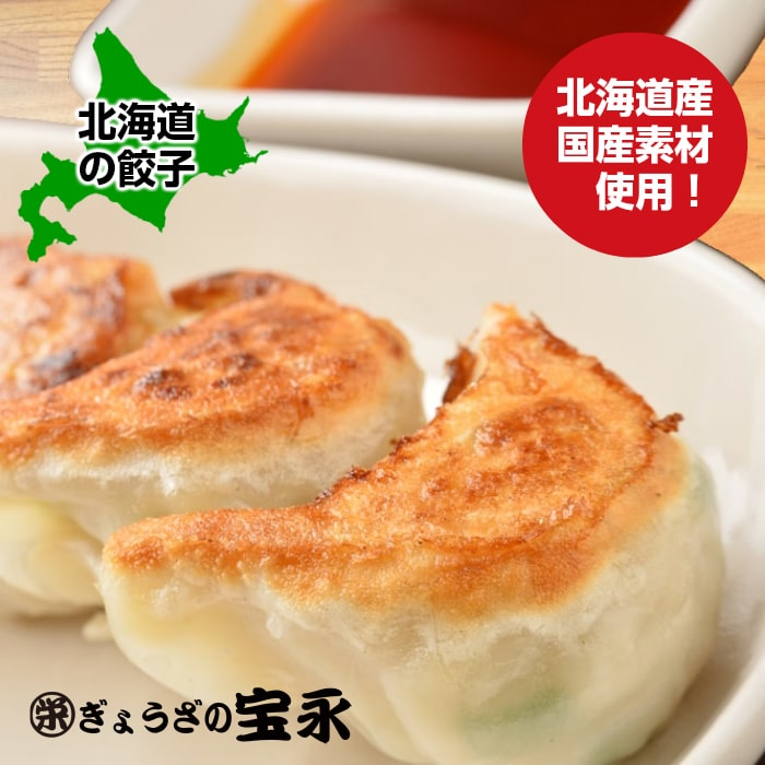 餃子 宝永
