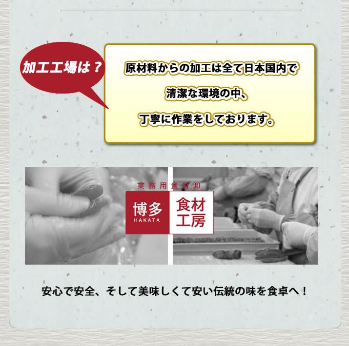 原材料かあらの加工は全て日本国内で清潔な環境の中、丁寧に作業をしております。