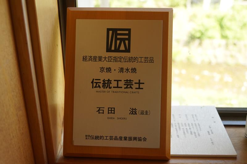 龍豊窯紹介