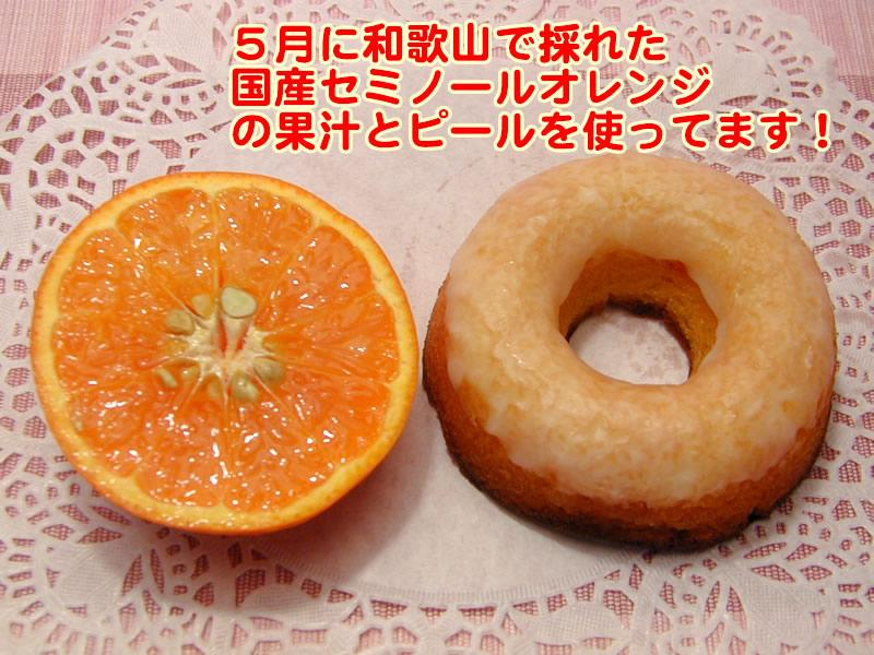 グリムスハイム・メルヘンの焼きドーナッツセミノールオレンジ